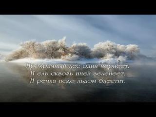 """Зимнее УТРО"" . Александр Сергеевич Пушкин ."
